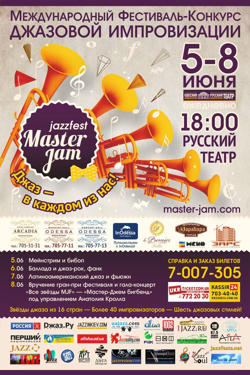 http://master-jam.com/press-mjf-2013/