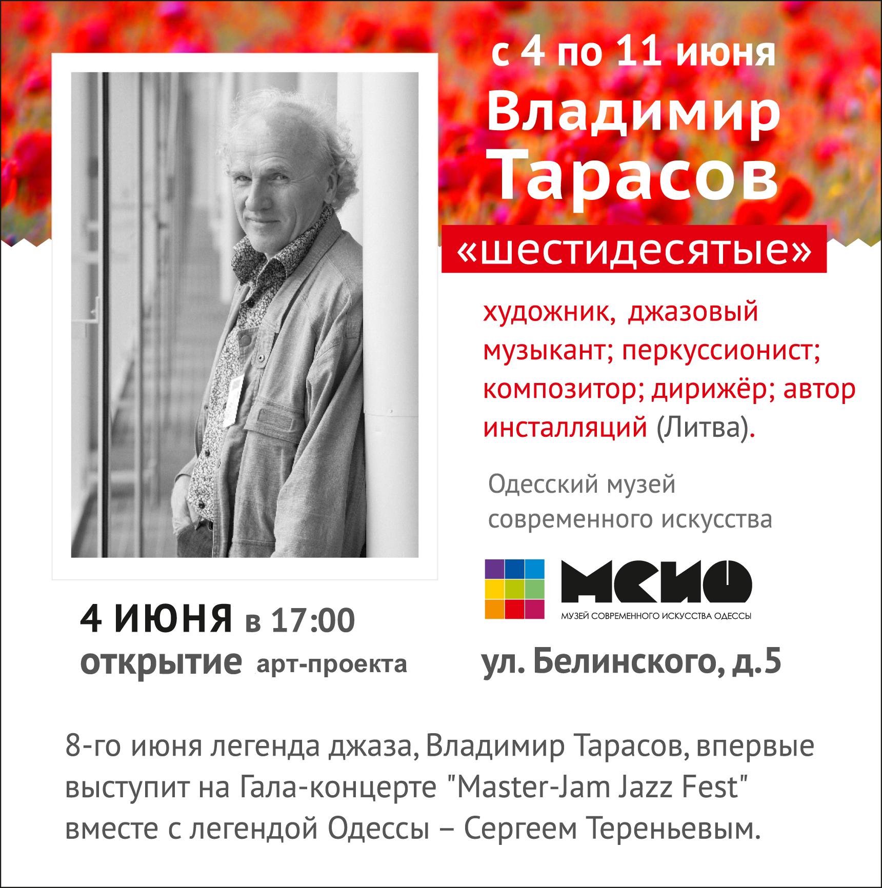01_Tarasov_news