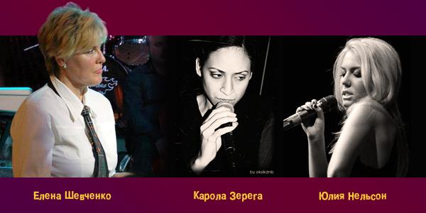 Yelena Shevchenko;  Carola Zerega (Ecuador); Yulia Nelson (Kiev, Ukraine)
