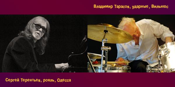 Sergey Terentyev (Ukraine), piano; Vladimir Tarasov (Lithuania), drums