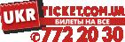 ukrticket